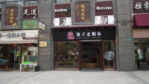 Stores in Shanghai apartment complex