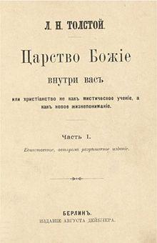 220px-lev_tolstoi_carstvo_bozhie_vnutri_vas